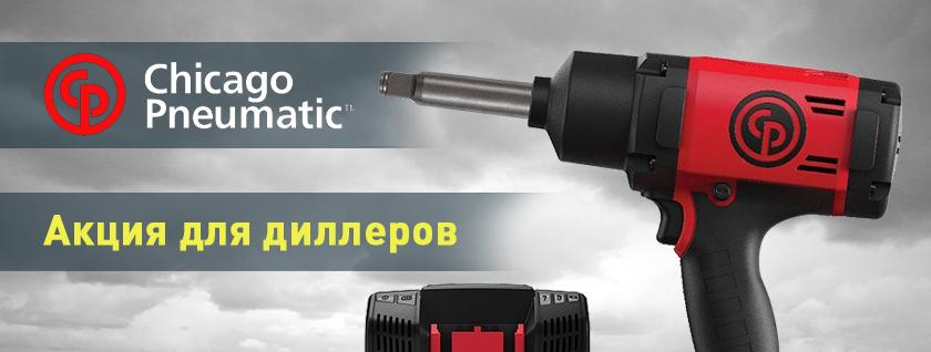 Акция для дилеров CHICAGO PNEUMATIC